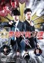 【DVD】舞台 警視庁抜刀課 VOL.1の画像