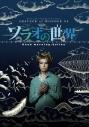 【DVD】舞台 SHATNER of WONDER ♯4 ソラオの世界の画像