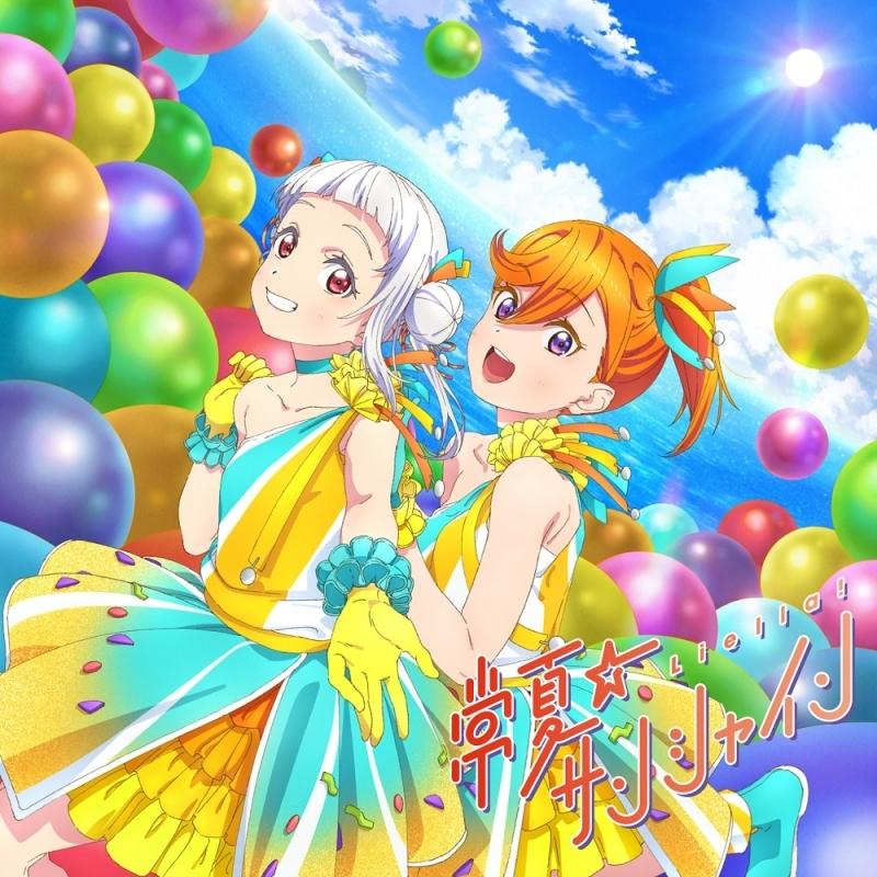 【主題歌】ラブライブ!スーパースター!! 挿入歌「常夏☆サンシャイン/Wish Song」/Liella! 第6話盤
