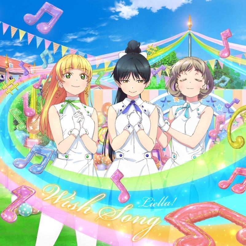 【主題歌】ラブライブ!スーパースター!! 挿入歌「常夏☆サンシャイン/Wish Song」/Liella! 第8話盤