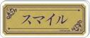 【グッズ-バッジ】ワイテルズ アクリルバッジ スマイル【アニメイトカフェ】の画像