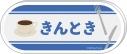 【グッズ-バッジ】ワイテルズ アクリルバッジ きんとき【アニメイトカフェ】の画像