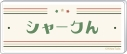 【グッズ-バッジ】ワイテルズ アクリルバッジ シャークん【アニメイトカフェ】の画像