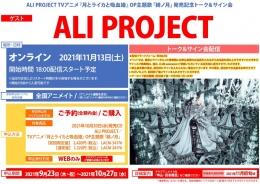 ALI PROJECT TVアニメ『月とライカと吸血姫』OP主題歌「緋ノ月」発売記念トーク&サイン会画像