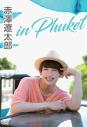 【DVD】赤澤遼太郎 in プーケット (仮)の画像