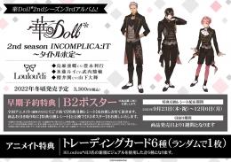 「華Doll*2nd season INCOMPLICA:IT~タイトル未定~」 早期予約キャンペーン画像
