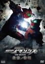 【DVD】劇場版 仮面ライダーアマゾンズ THE MOVIE 最後ノ審判の画像