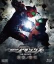 【Blu-ray】劇場版 仮面ライダーアマゾンズ THE MOVIE 最後ノ審判の画像