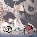 Dark Night Princess 第4弾 赤ずきん 通常盤 (CV.櫻井真人&土門熱)