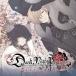 Dark Night Princess 第4弾 赤ずきん 特典ドラマCD付き (CV.櫻井真人&土門熱)