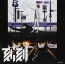 【サウンドトラック】TV 刻刻 オリジナル・サウンドトラックの画像