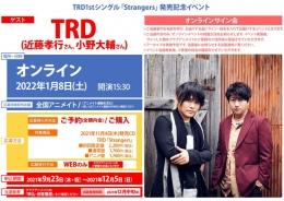 TRD1stシングル「Strangers」発売記念イベント画像