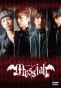 【DVD】映画 実写版 メサイア 初回生産版の画像