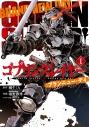 【コミック】ゴブリンスレイヤー:ブランニュー・デイ(1)の画像