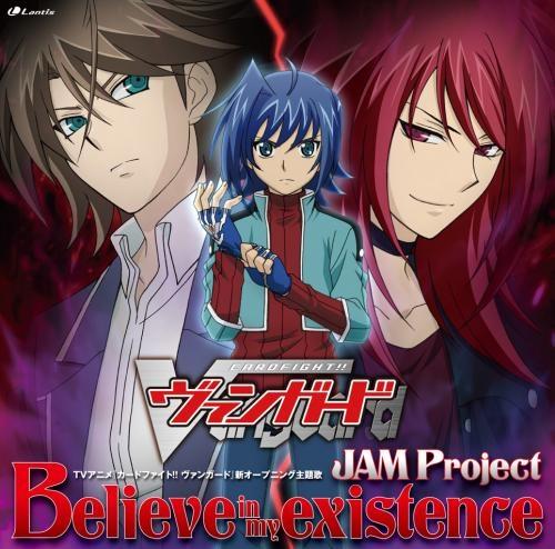【主題歌】TV カードファイト!!ヴァンガード OP「Believe in my existence」/JAM Project