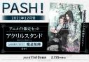 【雑誌】PASH! 2021年12月号 アニメイト限定セット【大河幻想ラジオドラマ『魔道祖師』アクリルスタンド付き】の画像