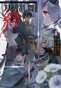 【コミック】刀剣乱舞-ONLINE-アンソロジーコミック 刀剣乱舞-ONLINE-絆の画像