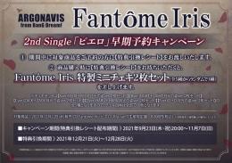 ARGONAVIS from BanG Dream! Fantôme Iris 2nd Single「ピエロ」早期予約キャンペーン画像