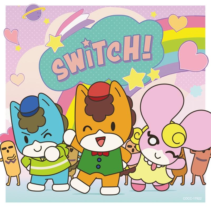 【アルバム】TV SWITCH! -ぐんまちゃん SONG COLLECTION-