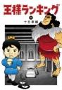 【ポイント還元版(12%)】【コミック】王様ランキング 1~11巻セットの画像