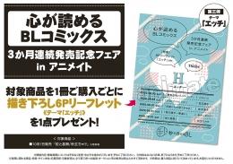 「心が読めるBLコミックス」3ヶ月連続発売記念フェア in アニメイト画像