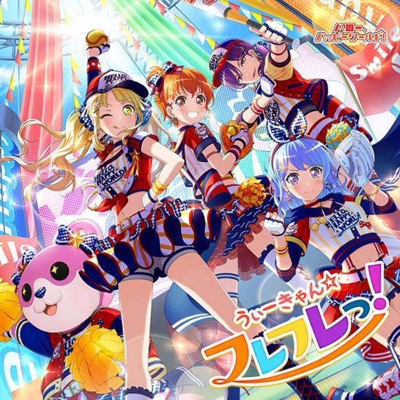 【キャラクターソング】BanG Dream! バンドリ! ハロー、ハッピーワールド! うぃーきゃん☆フレフレっ!
