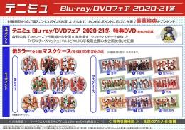 テニミュ Blu-ray/DVDフェア 2020-21冬画像