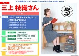 三上枝織のみかっしょ!5th Anniversary -Special Talk Event- 画像