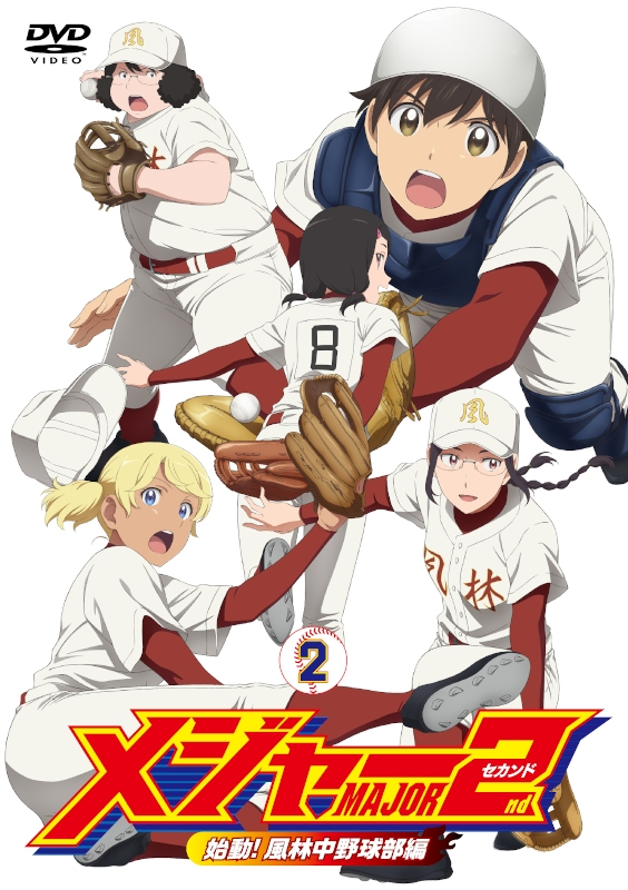 【DVD】TV メジャーセカンド 始動!風林中野球部編 DVD BOX Vol.2