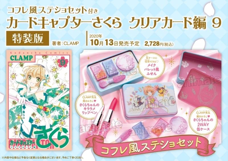 【コミック】カードキャプターさくら クリアカード編(9) コフレ風ステショセット付き特装版
