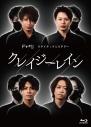 【Blu-ray】ドラマ クレイジーレインの画像