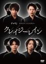【DVD】ドラマ クレイジーレインの画像