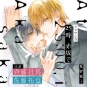 【ドラマCD】25時、赤坂で アニメイト限定盤の画像