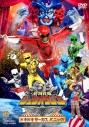 【DVD】劇場版 動物戦隊ジュウオウジャー ドキドキ サーカスパニック!通常版の画像
