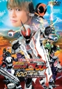 【DVD】劇場版 仮面ライダーゴースト 100の眼魂とゴースト運命の瞬間 通常版の画像