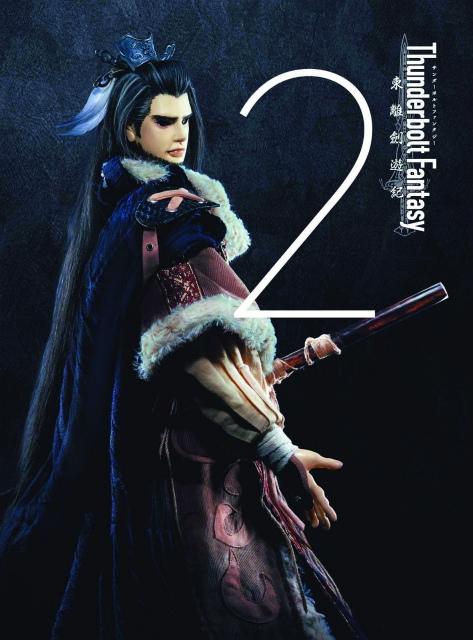 【Blu-ray】TV Thunderbolt Fantasy 東離劍遊紀 2 完全生産限定版