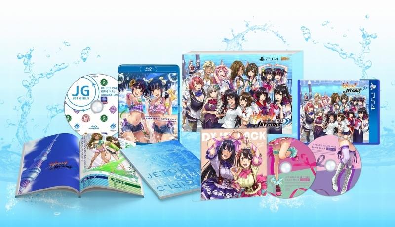 【PS4】神田川JET GIRLS DXジェットパック アニメイト限定セット