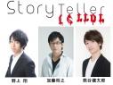 【チケット】Story Teller(Terror)「朗読・怪談」 第2回の画像