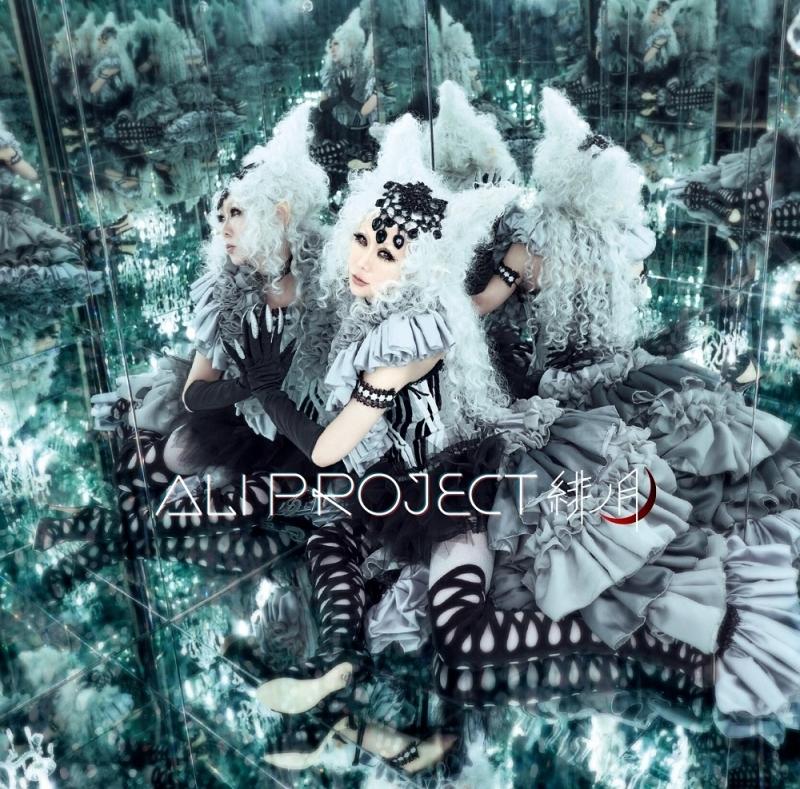 【主題歌】TV 月とライカと吸血姫 OP「緋ノ月」/ALI PROJECT 初回限定盤