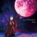 【主題歌】TV 月とライカと吸血姫 OP「緋ノ月」/ALI PROJECT 通常盤の画像