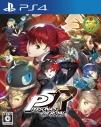【PS4】ペルソナ5 ザ・ロイヤル 通常版の画像