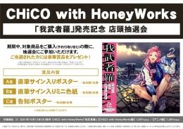 CHiCO with HoneyWorks「我武者羅」発売記念 店頭抽選会画像