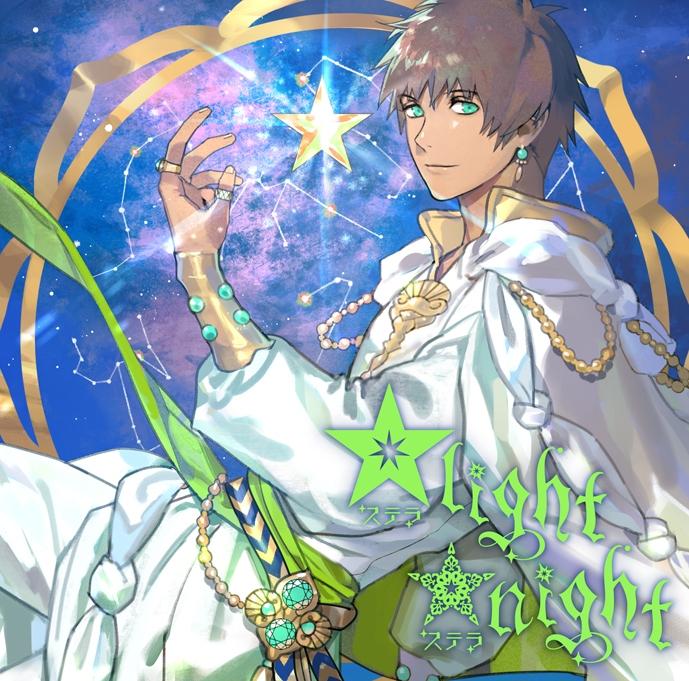 【アルバム】愛島セシル うたの☆プリンスさまっ♪ソロベストアルバム「☆light ☆night」 (CV.鳥海浩輔)