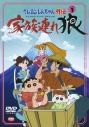【DVD】クレヨンしんちゃん外伝 シーズン3 家族連れ狼の画像
