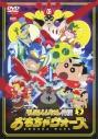 【DVD】クレヨンしんちゃん外伝 シーズン2 おもちゃウォーズの画像