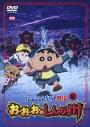 【DVD】クレヨンしんちゃん外伝 シーズン4 お・お・お・のしんのすけの画像