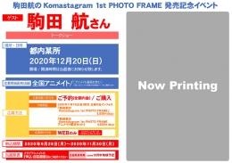 駒田航のKomastagram 1st PHOTO FRAME 発売記念イベント画像