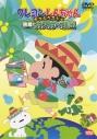 【DVD】クレヨンしんちゃん きっとベスト☆密着!カスカベ脱出の画像