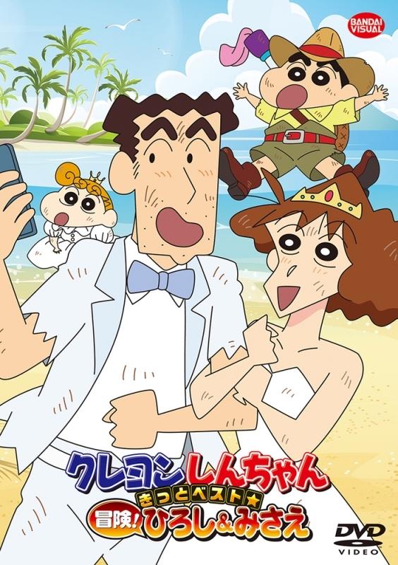 【DVD】クレヨンしんちゃん きっとベスト☆冒険!ひろし&みさえ
