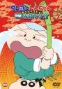 【DVD】クレヨンしんちゃん きっとベスト☆特盛!佐藤マサオの画像